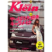 Auto Klein (オートクライン) 2008年 04月号 [雑誌]