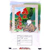 [ 成29年産 ] 無洗米 プロが選ぶ厳選一等 米 食味ランクA 森のくまさん 5kg 平成29年産 精米 熊本県産