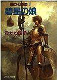 碧星の娘―龍の七部族〈3〉 (ソノラマ文庫)