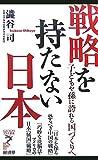 戦略を持たない日本―子どもや孫に誇れる国づくりへ (リュウ・ブックス―アステ新書)