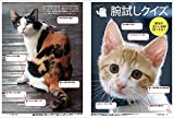 ねこ検定公式ガイドBOOK 改訂版 (廣済堂ベストムック 370号) 画像
