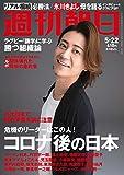 週刊朝日 2020年 5/22 号【表紙:氷川きよし】 [雑誌]