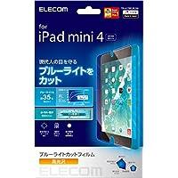 エレコム 保護フィルム iPad mini4対応 ブルーライトカット 気泡が目立たなくなるエアーレス加工 高光沢 抗菌加工 【日本製】 TB-A17SFLBLGN