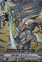 ヴァンガード V-MB01/023 沈黙の騎士 ギャラティン (C コモン 【パラレル】) 相剋のPSYクオリア