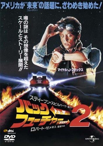 バック・トゥ・ザ・フューチャーPART2(復刻版)(初回限定生産) [DVD]の詳細を見る