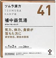 【第2類医薬品】ツムラ漢方補中益気湯エキス顆粒 48包