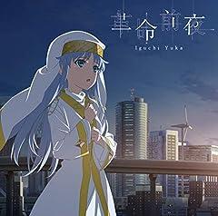 blue moon♪井口裕香のCDジャケット