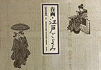 春画・江戸ごよみ (冬の巻)
