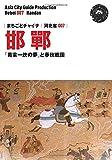 河北省007邯鄲 ~「黄粱一炊の夢」と春秋戦国 (まちごとチャイナ)