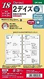 レイメイ藤井 ダヴィンチ 手帳用リフィル 2018年 12月始まり デイリー 聖書 2デイズ DR1846