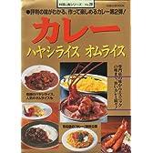 カレーハヤシライスオムライス―評判の味がわかる。作って楽しめるカレー第2弾! (旭屋出版MOOK―料理と食シリーズ)
