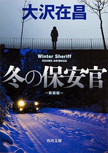 冬の保安官 新装版 (角川文庫)の詳細を見る