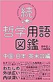 続・哲学用語図鑑 —中国・日本・英米(分析哲学)編