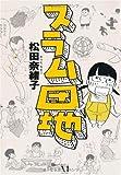 スラム団地 / 松田奈緒子 のシリーズ情報を見る