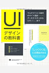 UIデザインの教科書 マルチデバイス時代のサイト設計-アーキテクチャからUXまで 大型本