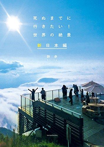 死ぬまでに行きたい!  世界の絶景 新日本編の詳細を見る