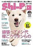 Shi-Ba 2018年11月号 Vol.103 画像