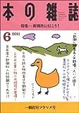 本の雑誌336号