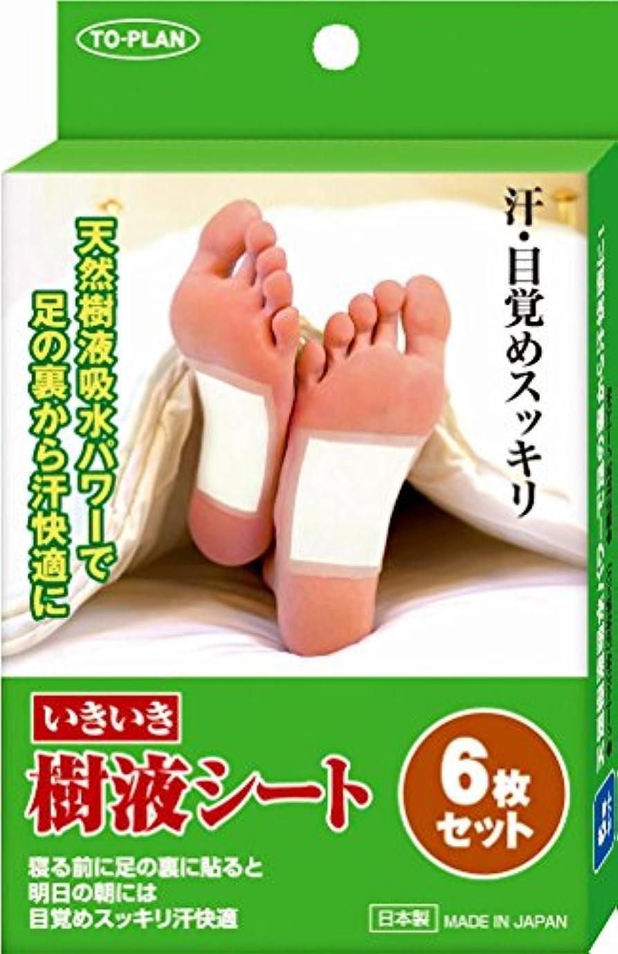 うま無意識おじいちゃんTO-PLAN(トプラン) いきいき樹液シート6枚入