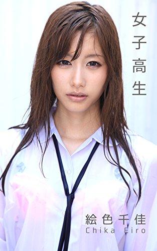 ChikaEiro Joshikousei (SNOOP) ...