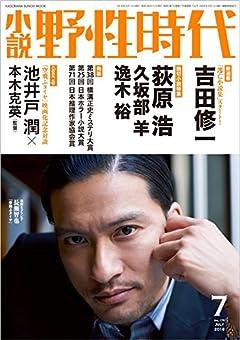 小説 野性時代 第176号 2018年7月号 (KADOKAWA BUNGEI MOOK)