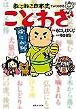 ねこねこ日本史でよくわかる ことわざ