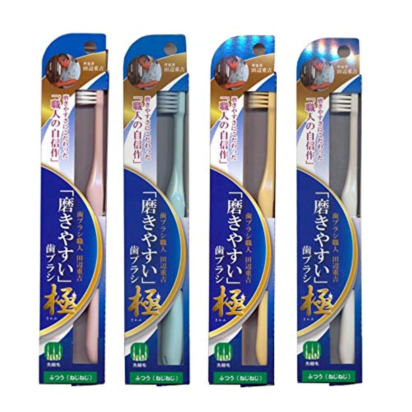 文法腹ベース磨きやすい歯ブラシ極 (ふつう ねじねじ) LT-45×4本セット(ピンク×1、ブルー×1、ホワイト×1、イエロー×1) 先細毛