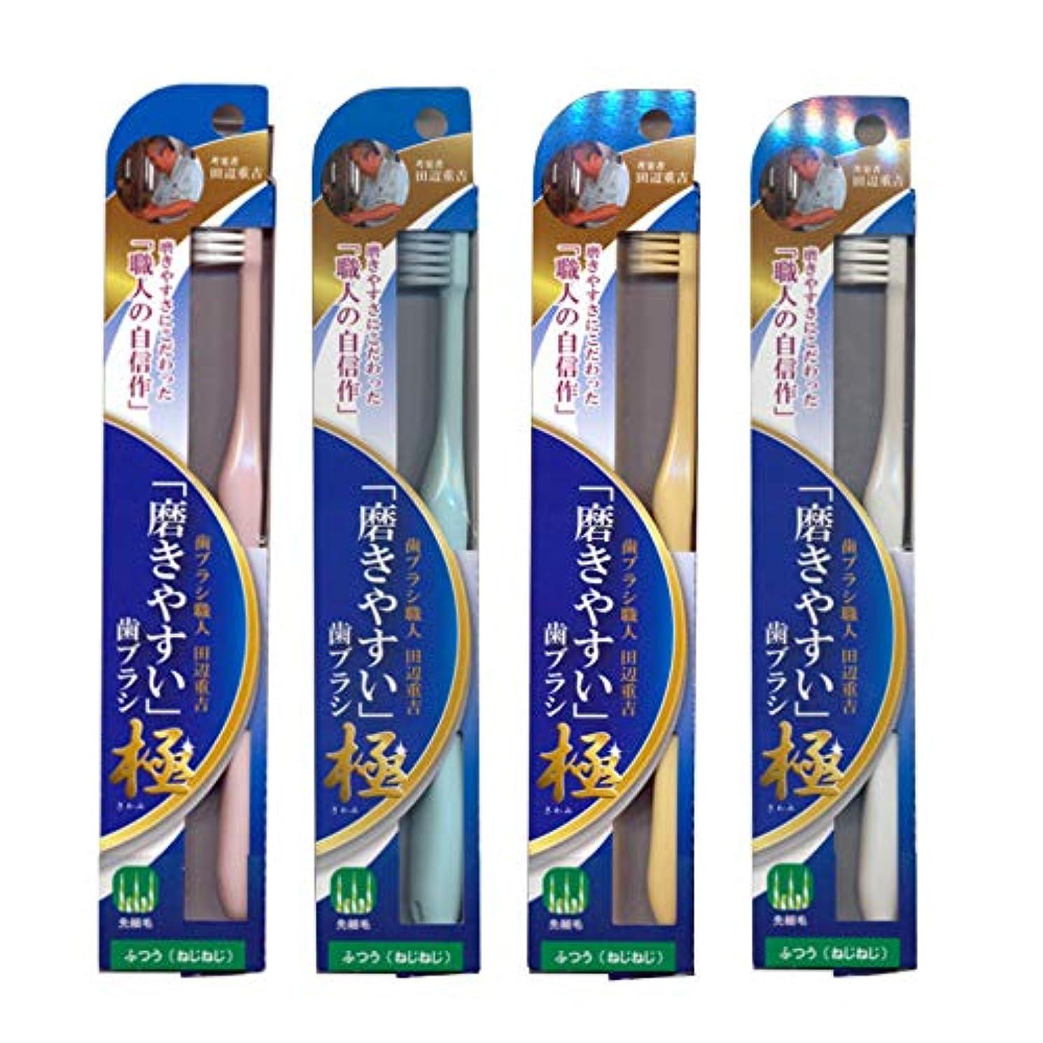 ドリルパーチナシティ部磨きやすい歯ブラシ極 (ふつう ねじねじ) LT-45×4本セット(ピンク×1、ブルー×1、ホワイト×1、イエロー×1) 先細毛