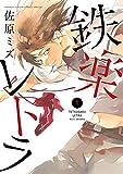 鉄楽レトラ(1) (ゲッサン少年サンデーコミックススペシャル)