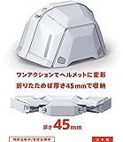 TOYO 折りたたみヘルメット ブルームBLOOM2 NO.101(1ケ) グレー