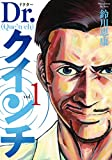 Dr.クインチ 1 (ヤングジャンプコミックス)