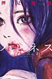 ハピネス(1) (講談社コミックス)