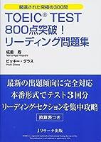 TOEIC(R) TEST800点突破リーディング問題集
