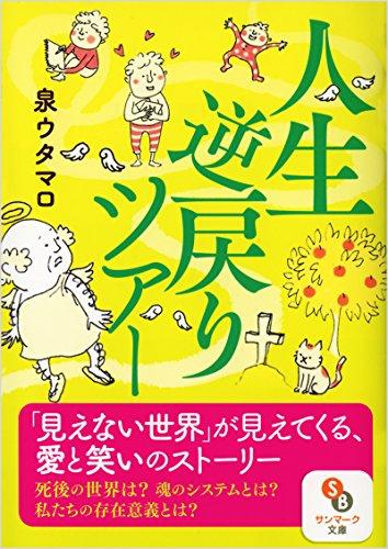 (文庫)人生逆戻りツアー (サンマーク文庫)