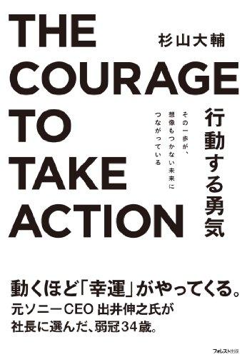 行動する勇気