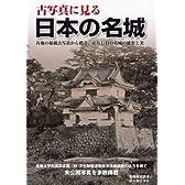 古写真に見る日本の名城 別冊歴史読本 (別冊歴史読本 22)