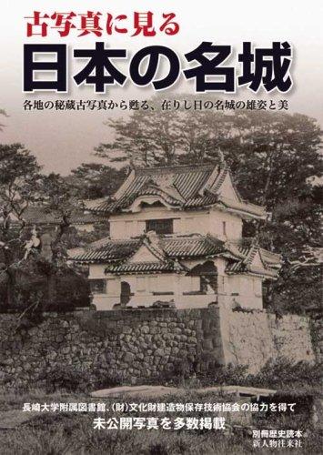 古写真に見る日本の名城 別冊歴史読本 (別冊歴史読本 22)の詳細を見る