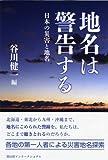 地名は警告する―日本の災害と地名