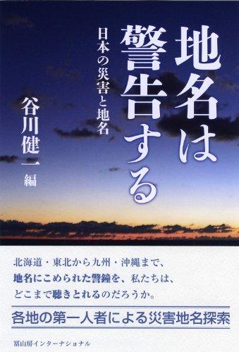 地名は警告する―日本の災害と地名の詳細を見る