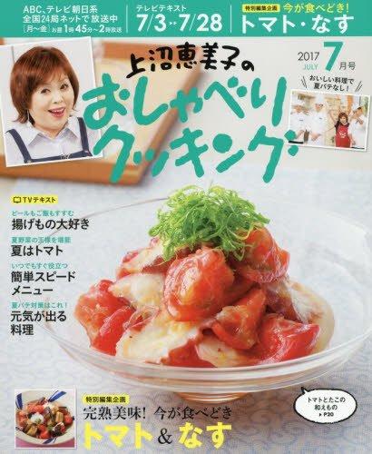 上沼恵美子のおしゃべりクッキング 2017年 07 月号 [雑誌]