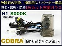 〓自信品質〓COBRA製◆交換補修用HIDバルブH1 35W 8000K
