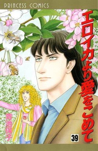 エロイカより愛をこめて 39 (プリンセスコミックス)の詳細を見る