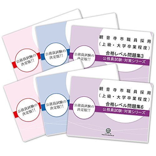 観音寺市職員採用(上級・大学卒業程度)教養試験合格セット問題集(6冊)
