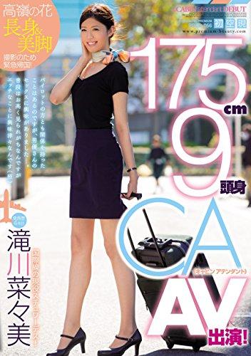 175cm9頭身CA AV出演! 滝川菜々美 プレミアム [DVD]