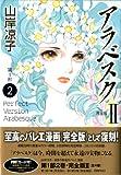 アラベスク 完全版 第1部2 (MFコミックス)