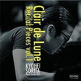 月の光~リサイタル・ピース第1集(音楽/CD)