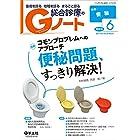 Gノート 2017年6月号 Vol.4 No.4 コモンプロブレムへのアプローチ 便秘問題、すっきり解決!
