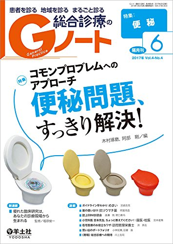Gノート 2017年6月号 Vol.4 No.4 コモンプロ...