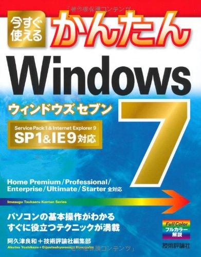 今すぐ使えるかんたん Windows 7 [SP1&IE9対応]の詳細を見る