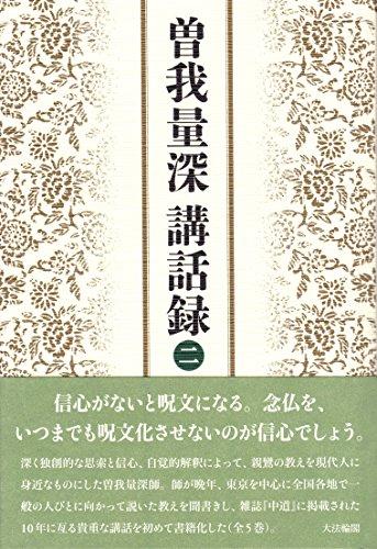 [画像:曽我量深 講話録〈二〉 【10月10日発売】]